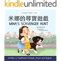 Mina's Scavenger Hunt (Bilingual Chinese with Pinyin and English - Traditional Chinese Version): A Dual Language…