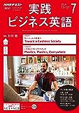 NHKラジオ 実践ビジネス英語 2019年 7月号 [雑誌] (NHKテキスト)