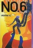 NO.6〔ナンバーシックス〕#8 (YA! ENTERTAINMENT)