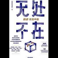 无处不在(中国首部物流业发展史重磅来袭,快递业发展一手资料大公开。吴基传、马云作序。)