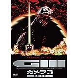 ガメラ3 邪神<イリス>覚醒 大映特撮 THE BEST [DVD]