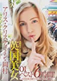 英国美女 アリス・クリスティーン・岡村 ベスト6時間! [DVD]