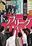トップリーグ (ハルキ文庫)