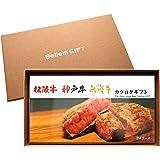 松阪牛・神戸牛・米沢牛 選べるカタログギフト TMコース 【茶】肉贈