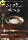 お米の教科書 (TJMOOK 知恵袋BOOKS)