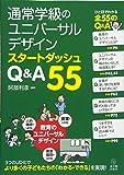 通常学級のユニバーサルデザイン スタートダッシュ Q&A55