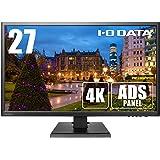 I-O DATA 4K モニター ディスプレイ 27型/4K(60Hz)/HDR/ADSパネル/HDMI×3/DP×1/5年保証 LCD-M4K271XDB