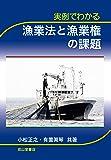 実例でわかる漁業法と漁業権の課題