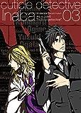キューティクル探偵因幡 Vol.3 [DVD]