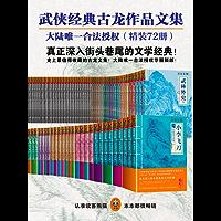 古龙经典72册 (读客知识小说文库)