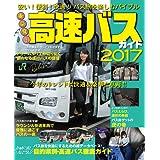 東京発! 高速バスガイド2017 (安い! 便利! 快適! バス旅を楽しむバイブル)