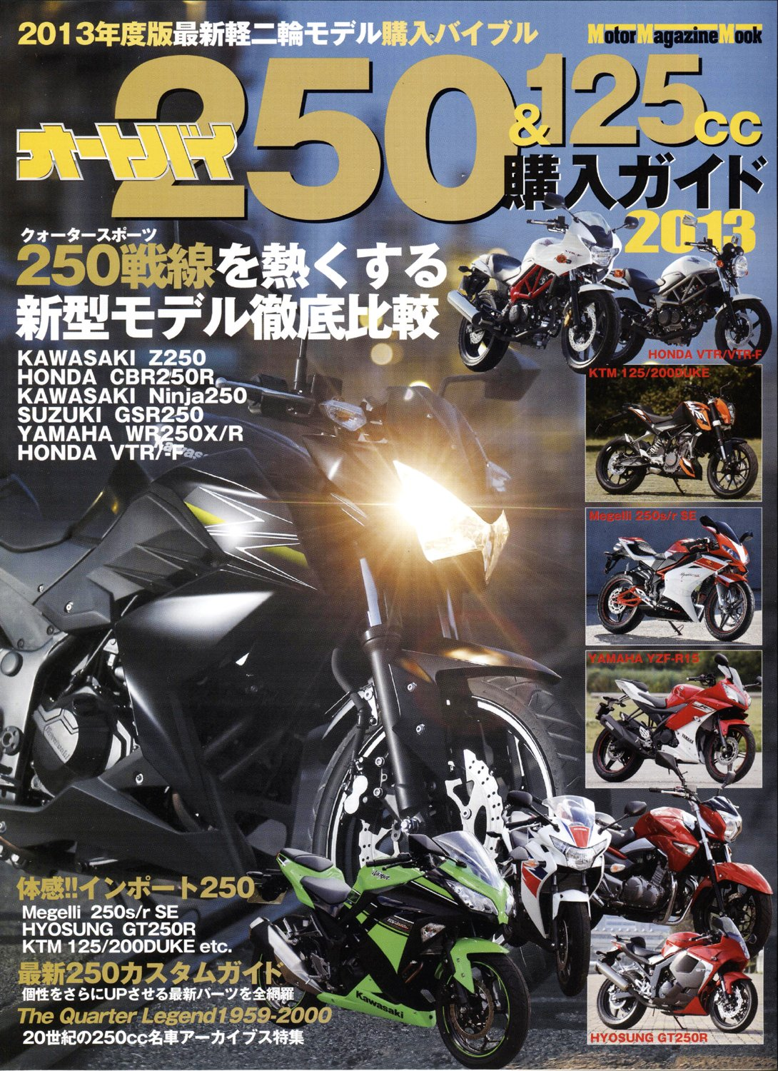 250 & 125cc motorcycle Buyers Guide 2013 (Motor Magazine ...