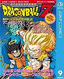 ドラゴンボールZ アニメコミックス 9 銀河ギリギリ!! ぶっちぎりの凄い奴 (ジャンプコミックスDIGITAL)
