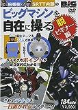 ビッグマシンを自在に操る 脱・ビギナー編 [DVD]
