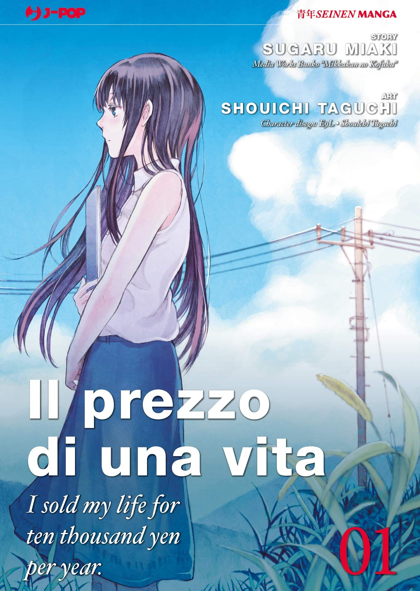 Il prezzo di una vita. I sold my life for ten thousand yen per ...