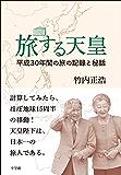 旅する天皇 ~平成30年間の旅の記録と秘話~
