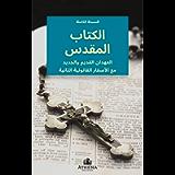 الكتاب المقدس كاملاً: العهدان القديم والجديد مع الأسفار القانونية الثانية: Arabic Bible: Complete Version including the…