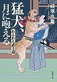 猛犬、月に咆える-わんわん武士道(2) (双葉文庫)