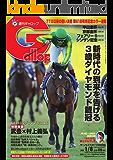 週刊Gallop(ギャロップ) 1月8日号 (2016-12-27) [雑誌]