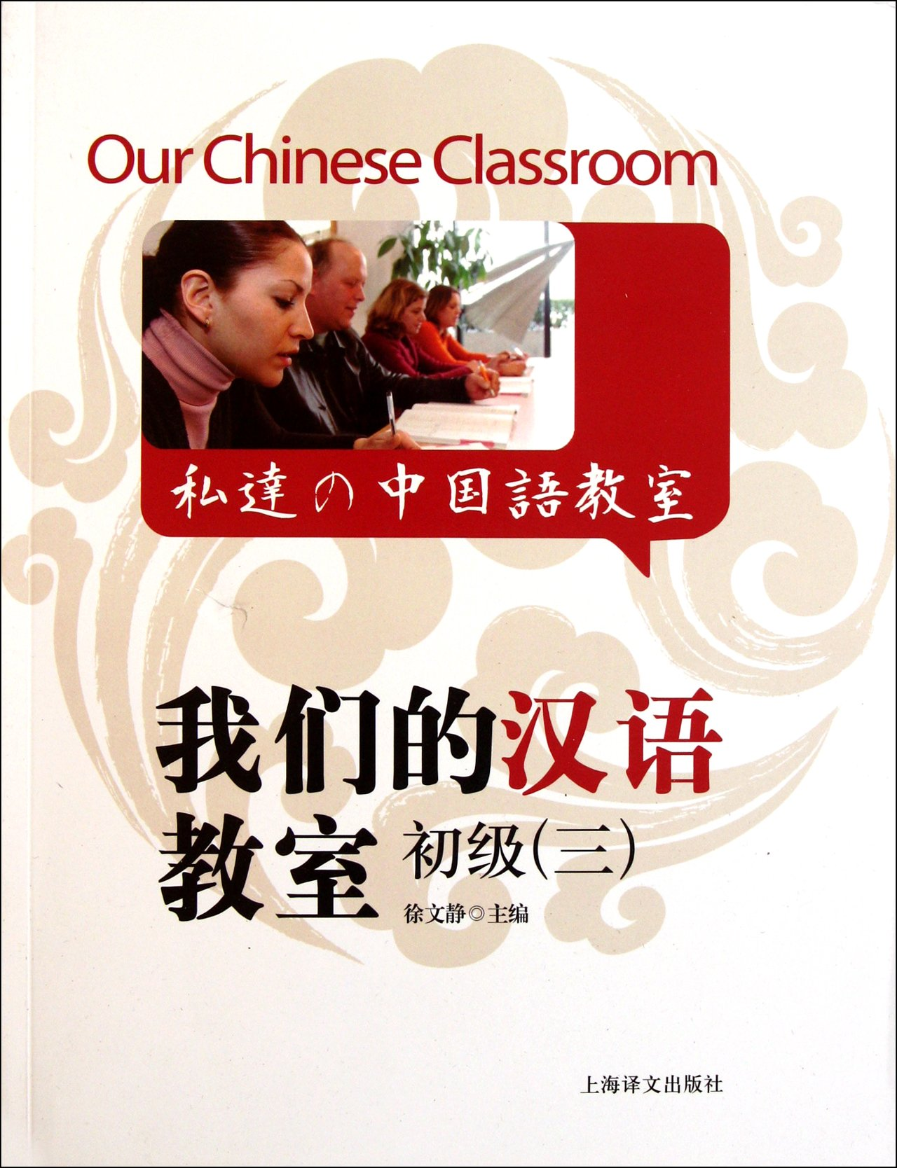 Our Chinese Classroom:Junior 3(with an MP3 idsk enclosed) (Chinese Edition) pdf