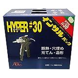 インサルパック  ハイパー30