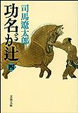 功名が辻(四) (文春文庫)