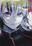 東京喰種 トーキョーグール : re 13 (ヤングジャンプコミックス)