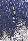北の国から Vol.4 [DVD]
