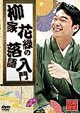 柳家花緑の落語入門 [DVD]