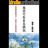 honnedeikiruyuuki: jibunnohonnewosittejibunrasikuikiruhouhou (Japanese Edition)