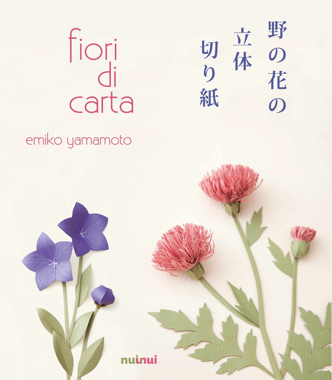 Fiori 2017.Fiori Di Carta Emiko Yamamoto 9782889351213 Amazon Com Books
