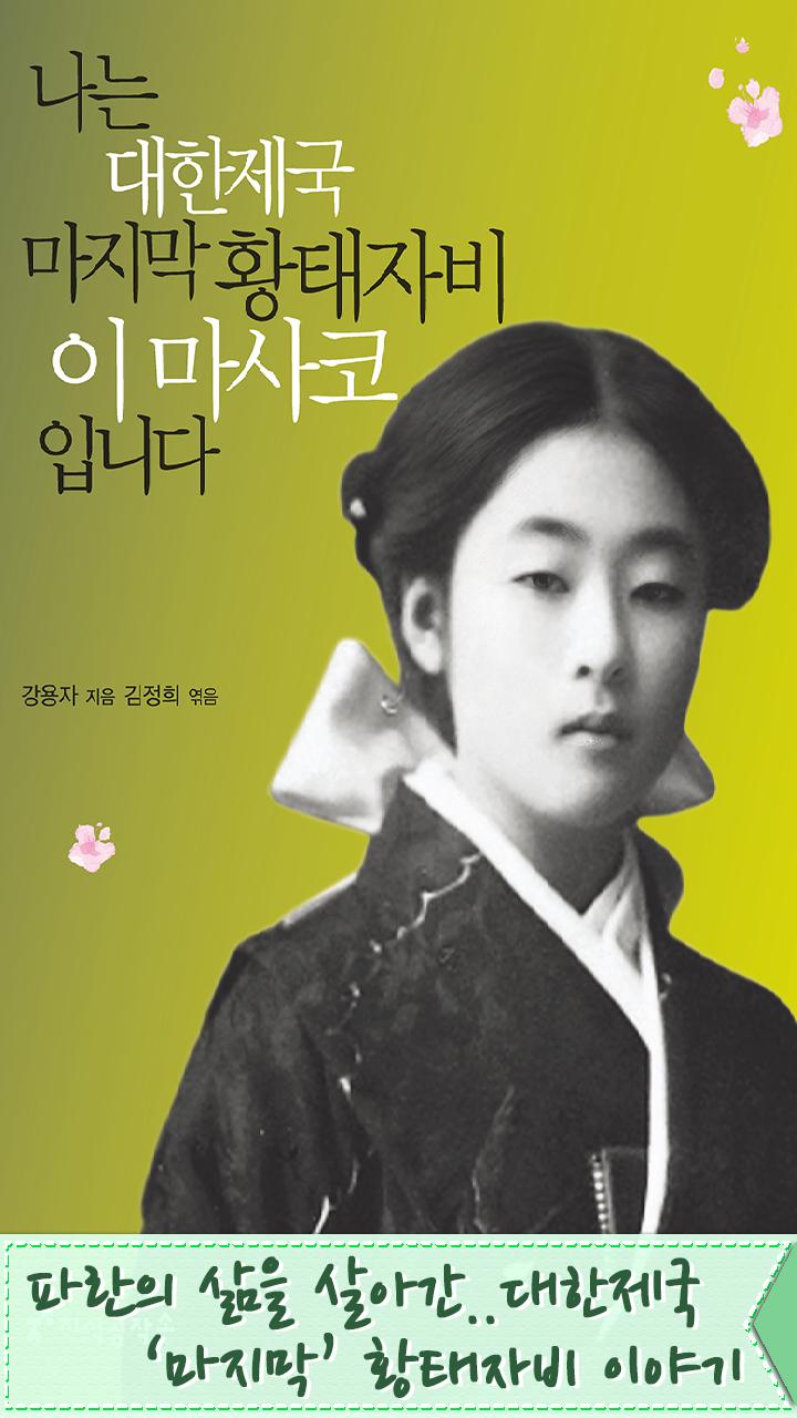 Amazon com: I am the last crown princess of Korean Empire
