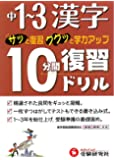 中1~3漢字10分間復習ドリル―サッと復習ググッと学力アップ