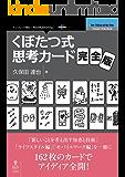 くぼたつ式思考カード 完全版 (NextPublishing)