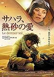 サハラ、熱砂の愛 [DVD]