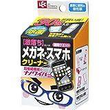 【 激落ち 】 メガネ ・ スマホ クリーナー 除菌タイプ 30包入 ( 個包装 ) 三菱製紙ナノワイパー(R)使用