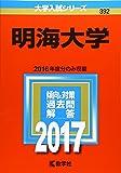 明海大学 (2017年版大学入試シリーズ)