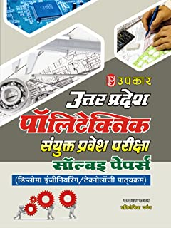 Pdf exam book up polytechnic entrance