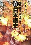 真「日本戦史」 (宝島SUGOI文庫)