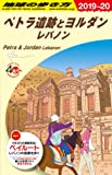 E04 地球の歩き方 ペトラ遺跡とヨルダン レバノン 2019~2020