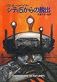 シティ5からの脱出 (ハヤカワ文庫SF)