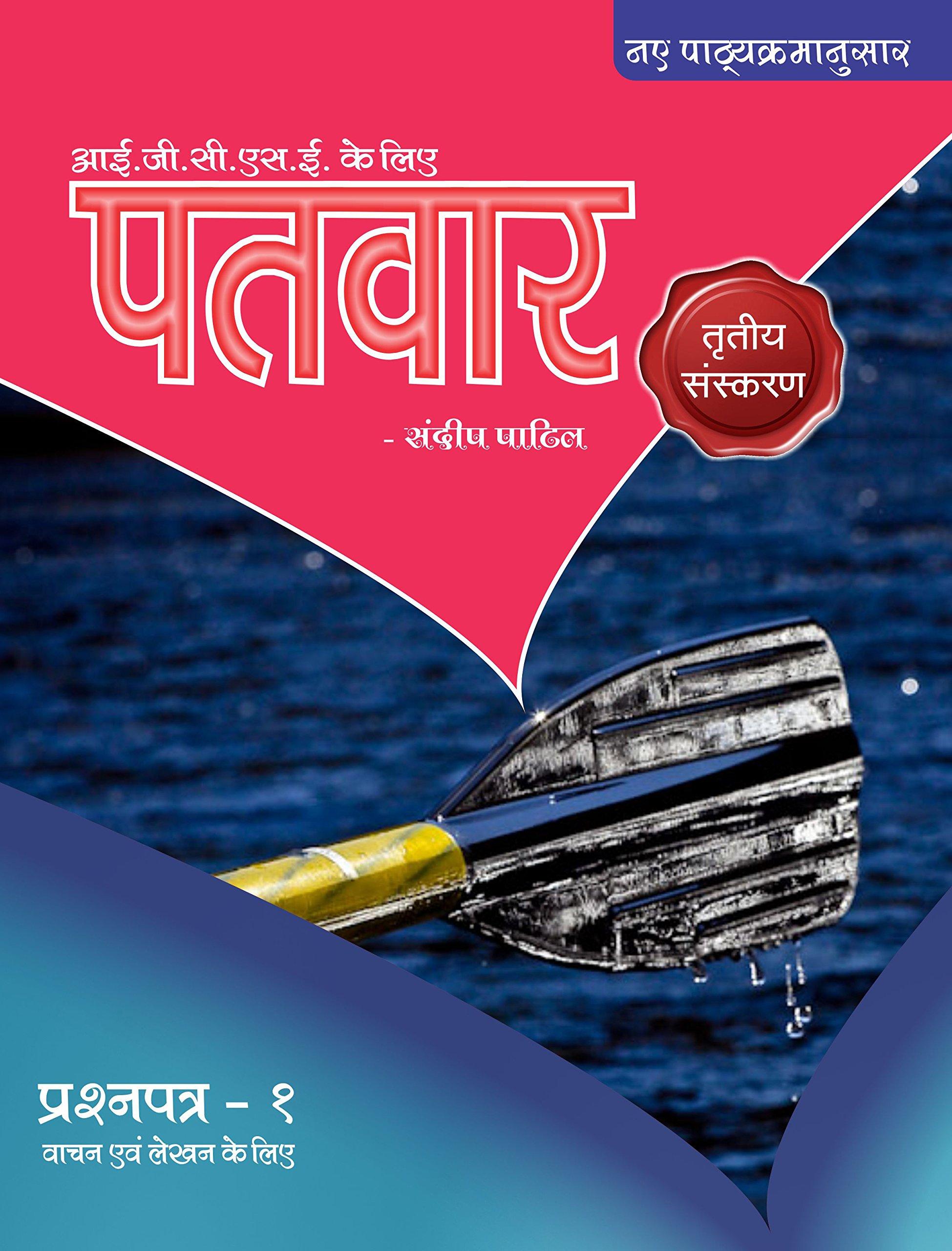 Buy NEW SYLLBUS: 3RD EDI  PaTvar IGCSE Hindi Text Book - Grade 10