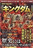 史実で読み解く『キングダム』の世界 (SAN-EI MOOK)