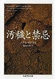 汚穢と禁忌 (ちくま学芸文庫)