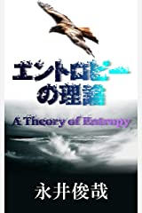 Entropy no Riron (Japanese Edition) Kindle Edition