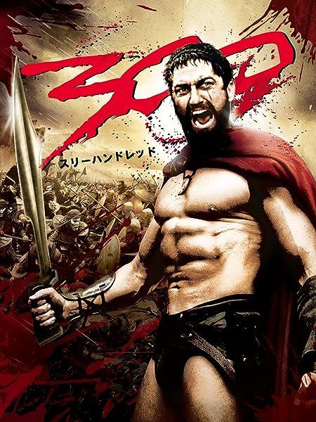 【映画感想】300 <スリー ハンドレッド> (2007)