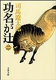 功名が辻(二) (文春文庫)