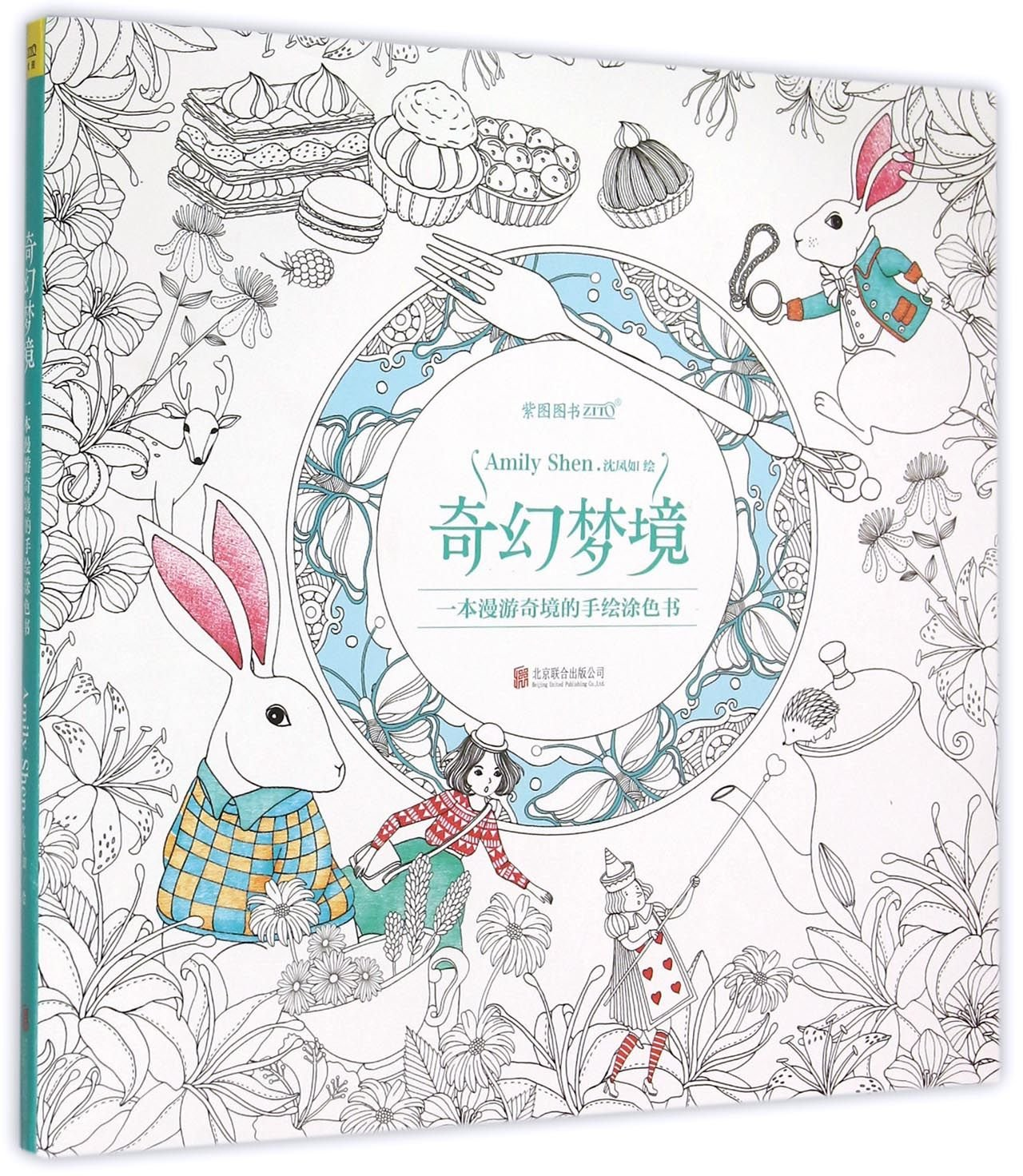fantasy dream chinese edition amazon co uk amily shen feng ru