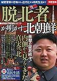 脱北者が明かす北朝鮮 (別冊宝島 2516)