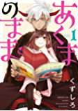 あくまのまま 1巻 (デジタル版ガンガンコミックスONLINE)